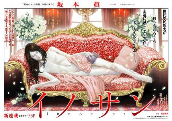 [Manga] Innocent : le nouveau Shin'ichi Sakamoto dans Actu innocent-manga-sanson-image